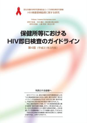 保健所等におけるHIV即日検査のガイドライン第4版(令和元年11月修正版)
